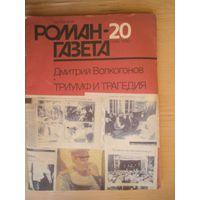 Дм.Волкокогонов - Триумф и трагедия