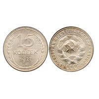 СССР. 15 копеек 1927 г.