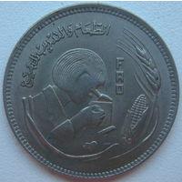 Египет 5 пиастров 1978 г. ФАО. Продовольственная программа