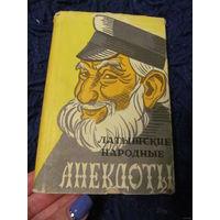 Латышские народные анекдоты, 1963 г