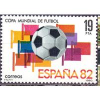 Испания 1980 2463 0,5e Футбол MNH  спорт