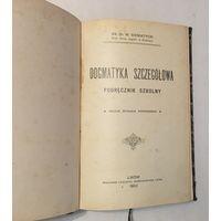 Dogmatyka szczegolowa podrecznik szkolny 1910 кожаный корешек