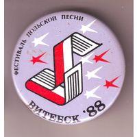 Фестиваль польской песни Витебск 1988 г. С 1 рубля !