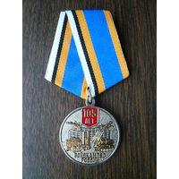 Медаль юбилейная. 105 лет Войскам ПВО ВС РФ. Нейзильбер с позолотой.