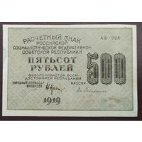 500 рублей 1919 года - РСФСР - XF
