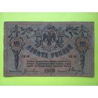 Ростов-на-Дону, 10 рублей 1918 год