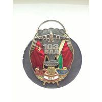 60 лет 103 Воздушно десантной дивизии(Сэнс)