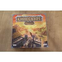 """Кингсбург (с дополнением """"Создать Империю"""") настольная игра"""