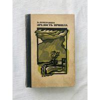 Померанцев, В.М. Зрелость пришла: Повести, рассказы, роман, 1976