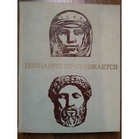 ПОЗНАНИЕ ПРОДОЛЖАЕТСЯ. РЕДКОСТЬ!  1970 г. Для коллекционеров и любителей старых изданий