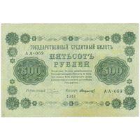 500 рублей 1918 Пятаков Стариков АА-069