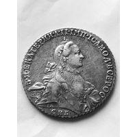 1 рубль 1762 (Екатерина 2)