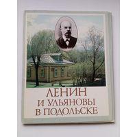 Набор открыток ЛЕНИН И УЛЬЯНОВЫ В ПОДОЛЬСКЕ