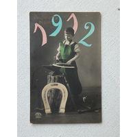 С новым годом  1912 г
