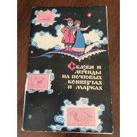 Сказки и легенды на почтовых конвертах и марках