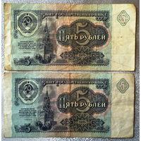СССР, 5 рублей 1991, серии АГ, АИ