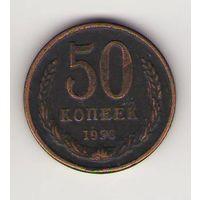 50 копеек 1956 года СССР Копия пробной монеты_медь