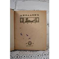 Аполлон. Художественно-литературный журнал