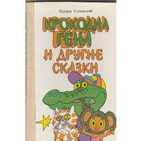 Крокодил Гена и другие сказки.