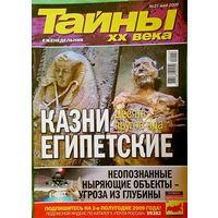 "Журнал ""Тайны ХХ века"", No21, 2009 год"