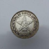 Р.С.Ф.С.Р., 50 копеек 1922 год.