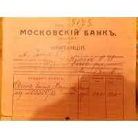 Сберегательная к-ка+2 квитанции заёма (ССУДА)Московский банк на 1-го человека 1916г.