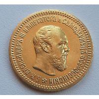5 рублей 1889 г. лот 2.