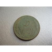 3 копейки 1924 г. СССР #