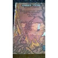 Клайв С. Льюис Покоритель зари или Плавание на край света (Хроники Нарнии)