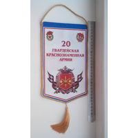 20 гвардейская краснознаменная армия, Россия