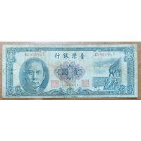 1 юань 1961 года - Тайвань