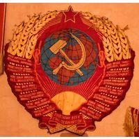 Герб СССР. Шитый размер 50 на 50 см