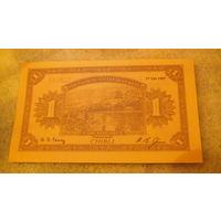 Китай 1$ 1909г. 660827 (копия)  распродажа
