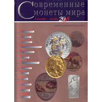 Современные монеты мира Сентябрь-Декабрь 2008