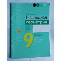 Наглядная геометрия. 9 класс. Казаков В.