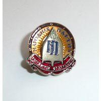 Народная партия Российской Федерации