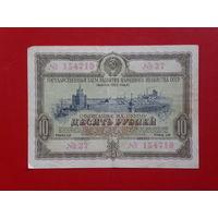 Облигация 10 рублей 1953г.