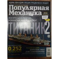 "Журнал ""Популярная Механика"" май 2013"