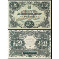[КОПИЯ] 250 рублей 1922г.