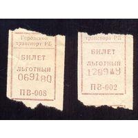 Талон на проезд Витебск ЛЬГОТНЫЙ ПВ-002,008/ на стыке веков/
