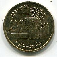 (A3) МАРОККО - 20 САТИМ 2002 UNC