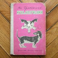 Ян Грабовский. Муха с капризами.  (Рисунки В. Цигаля). 1968г.
