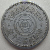 Китай Временное правительство Пекин Японская оккупация 1 цзяо 1942 г.