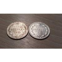 Лот 15 копеек 1899-1902г.г.