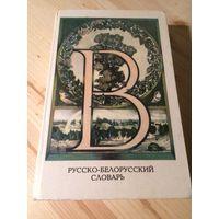 Русско-белорусский словарь 2 тома Руска-беларускі слоўнік 2 тамы