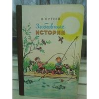 В.Сутеев. Забавные истории