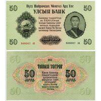 Монголия. 50 тугрик (образца 1955 года, P33, UNC)