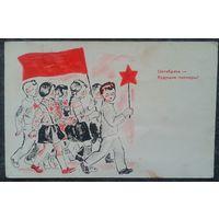 Большакова И. Октябрята. 1967 г. Чистая