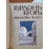 ИСКУССТВО театра .до 1917года