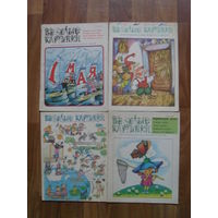 "Журнал ""Веселые картинки"".1987 (1,5,6,7,8,10.)"